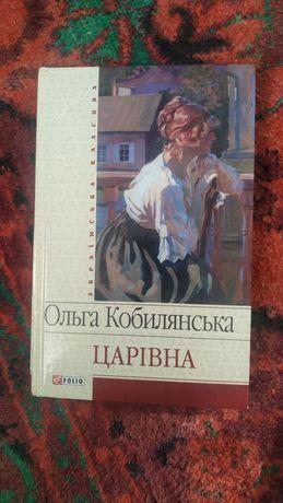 "Книга ""Царівна"" Ольга Кобилянська"