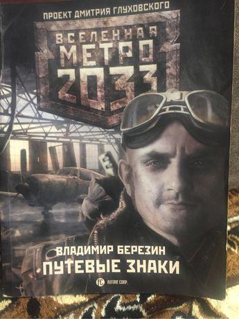 Владимир Березин Путевые знаки. Вселенная метро 2033