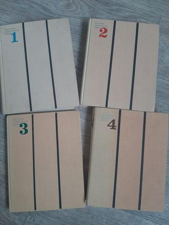 История советского кино, 4 тома