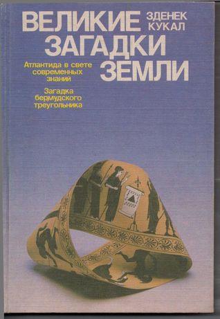 "Книга ""Великие загадки Земли"""