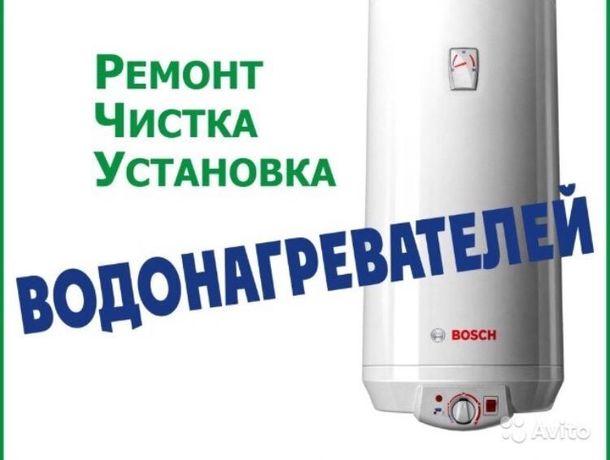 Ремонт баков (бойлеров)