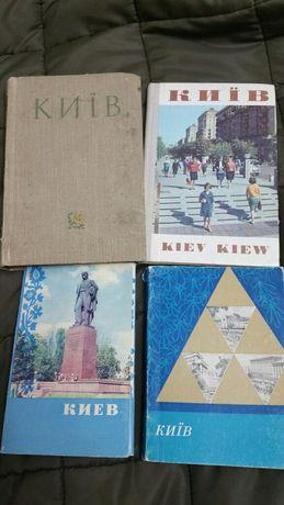 Київ, Путівники-довідники, фото листівки , 1958, 1970рр., раритет