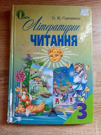 Литературное чтение 3 класс,О.Савченко,2016