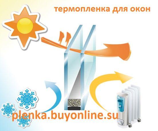 Теплосберегающая|Энергосберегающая пленка на окна|2мХ3м|третье стекло