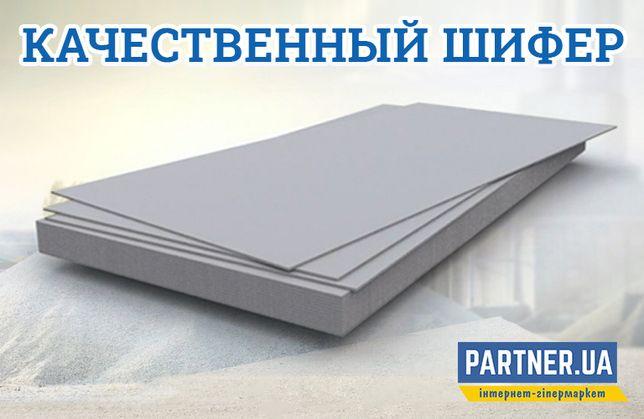 Плоский шифер 1,75х1,2 м / 6 мм | Сумы и обл., доставка | Ассортимент