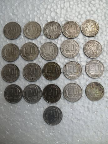 монета. 20 копеек.