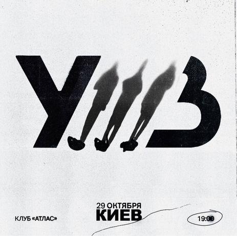 Продам 2 билета на концерт УННВ(Киев) 29 октября