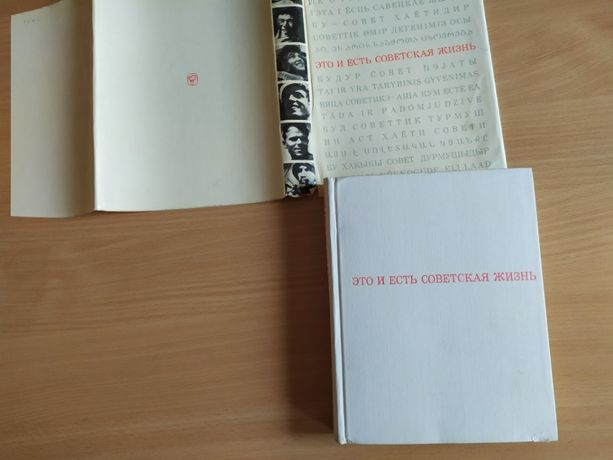 Книга Это и есть советская жизнь