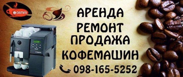 Ремонт кофеварок Продажа Аренда Кофеварки Кофемашина