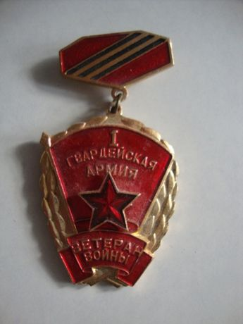 1-я Гвардейская Армия. Ветеран войны
