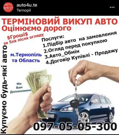 Автовикуп_Викуп вашого авто_Професійний автопідбір_Куплю авто_Допомога