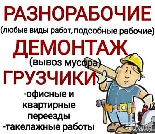 Услуги грузчиков 110-120грн/час,минимальный заказ 2 часа.