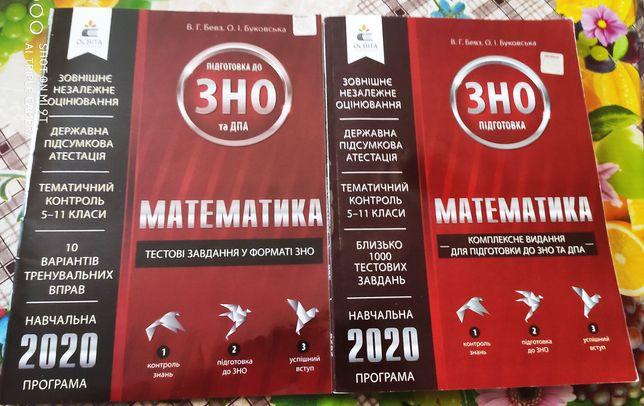 Підготовка до зно з математики за 2020 р Ціна вказана за 2 зошити!!!