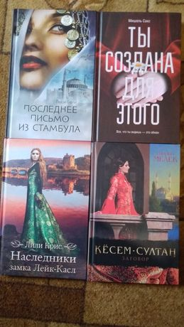 Книги, исторический роман, детективы, любовный роман, фэнтези