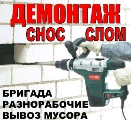 Демонтаж,демонтаж квартиры, грузчики,вынос мусора,вывоз мусора,полтава