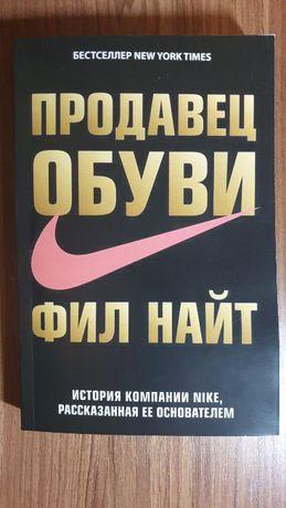 Продавец обуви - Фил Найт