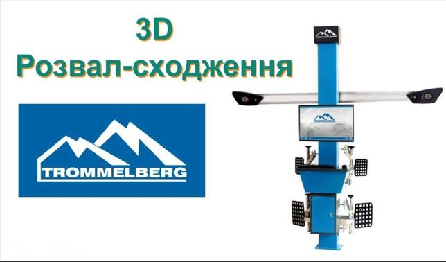 Стенд развал-схождения 3D Trommelberg URS400BV