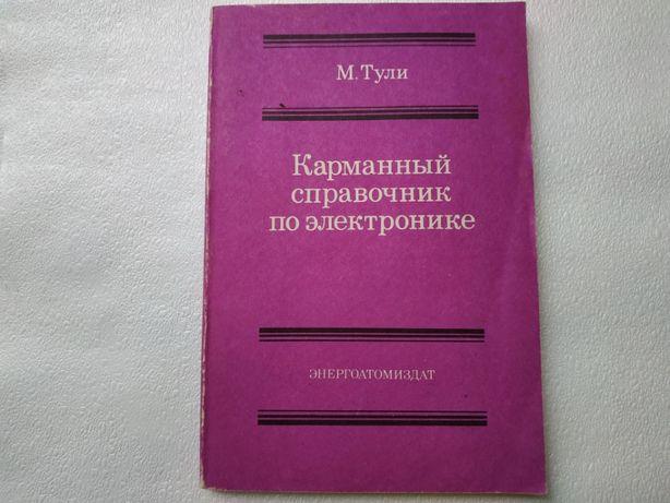 """""""Карманный справочник по электронике"""", М. Тули, 1993"""