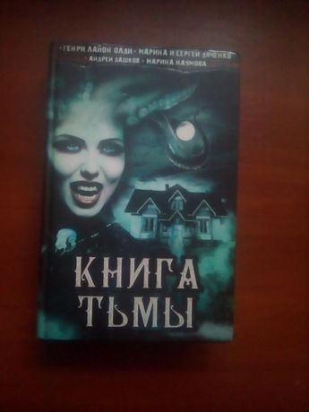 Книга тьмы(ужасы,мистика)