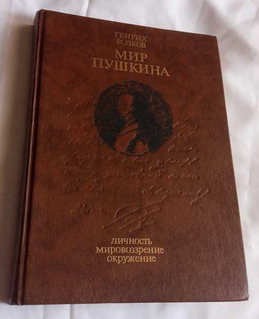 """Книга- Г. Волков """"Мир Пушкина: личность, мировоззрение, окружение""""."""