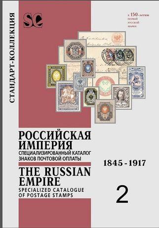 СК -Специализированный каталог России 1845-1917 гг - на CD