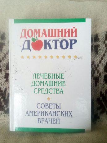 """Полезная книга ,"""" Домашний доктор. Издание Ридерз Дайжест"""