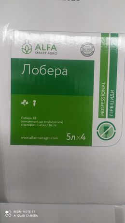Лобера ( гербицид против злаковых сорняков  компании Альфа Смарт Агро)