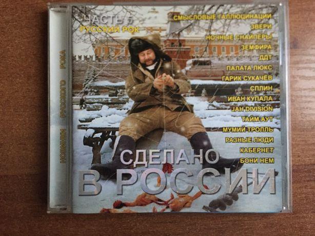 Сборник русского рока «Сделано в РОССИИ.Часть 5» CD 2003