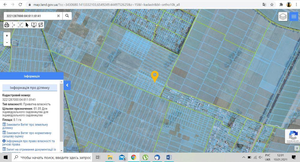 Продам земельну ділянку (під садівництво) с. Скибин Бровары - изображение 1