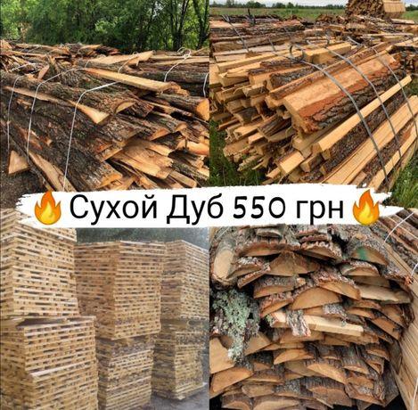 Дубовые Дрова Дешево 550 грн, обапол, рейка с доставкой, БЕЗ предоплат