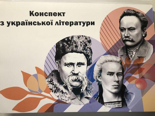 Конспект по украинской литературе ЗНО