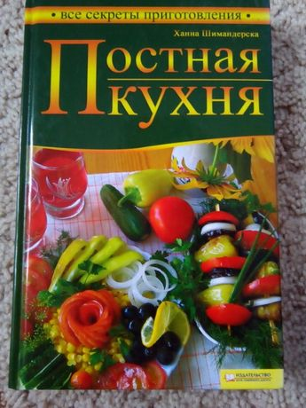 Книга Пісна кухня