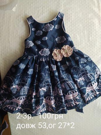 Плаття платье пишне 2-3р