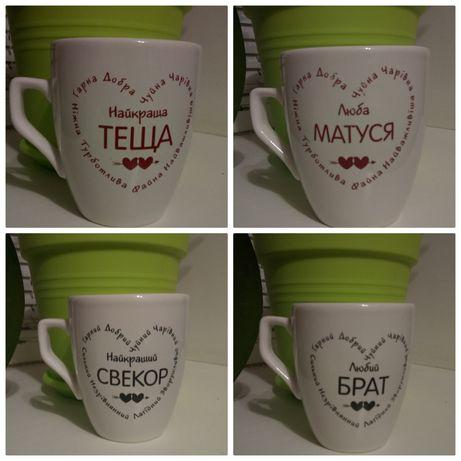 Чашки из серии ''Любимые''