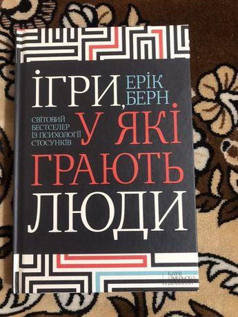 Книга Ерік Берн ігри у які грають люди для любителів бізнес літератури