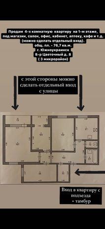 Продам квартиру под магазин, салон, аптеку, кафе ( г.Южноукраинск)