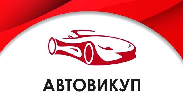 Автовикуп терміновий викуп авто скупка скуп машин