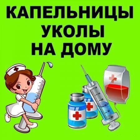 Все виды медицинских услуг