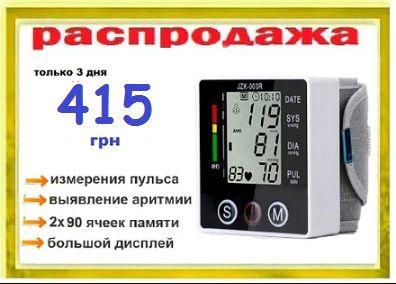 Автоматический точный тонометр на запястие для измерения давления.