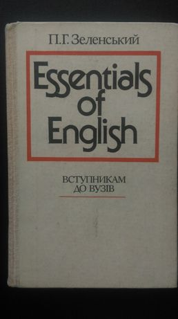 Книга учебник підручник з англійської для вступників до ВУЗів.English.