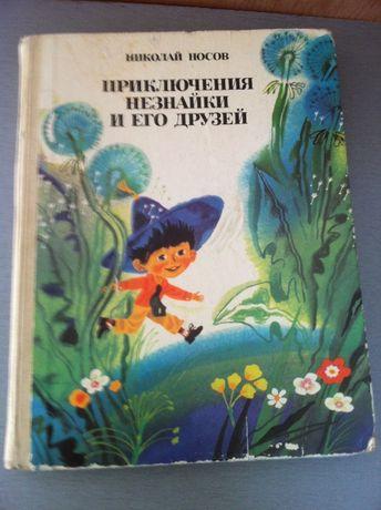 Приключения Незнайки и его друзей. Сов. Россия 1988. Книга СССР