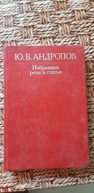 """Ю.В. Андропов """"Избранные речи и статьи"""" 1983"""