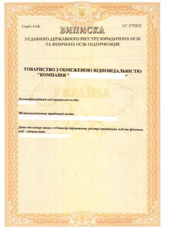 Регистрация частных предпринимателей ФОП и предприятий ТОВ Киев