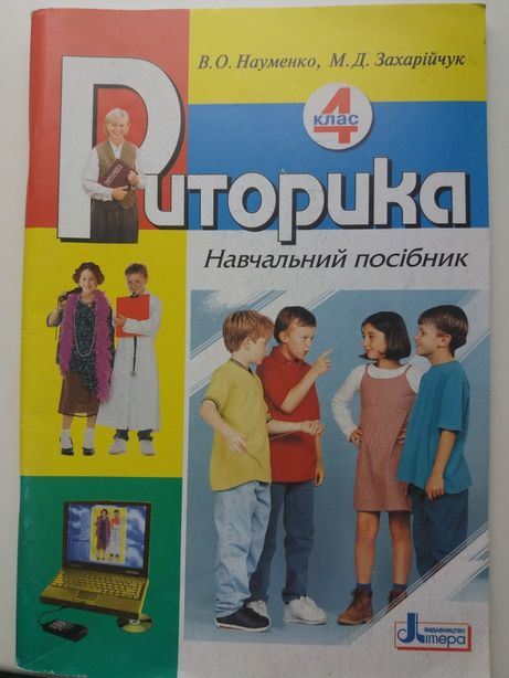 Риторика 4 клас