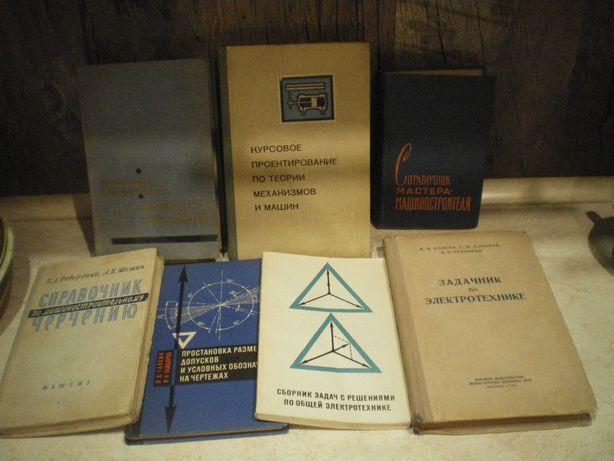 Старые учебники по черчению, электротехнике