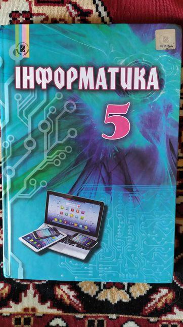Інформатика, 5клас