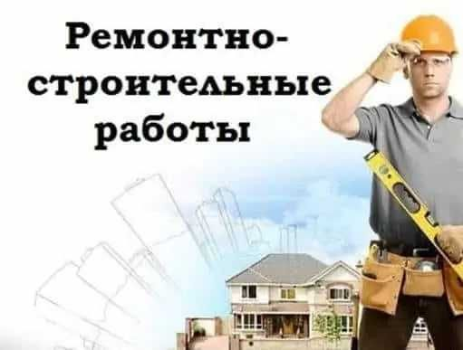 Выполняем строительные работы.