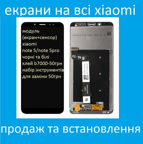 Xiaomi redmi 4x/note5/note 7/7/7a/8 екран+сенсор продаж встановлення