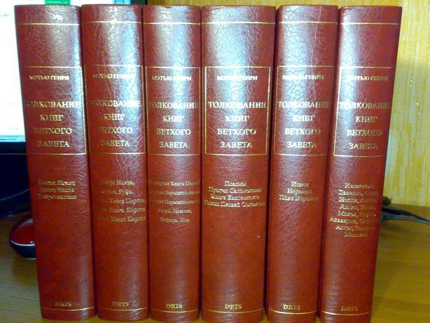 Мэтью Генри. Толкование книг Ветхого и Нового Завета. Комплект.