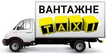Вантажене таксі/вантажні перевезення/вантажники/грущики/грузовое такси
